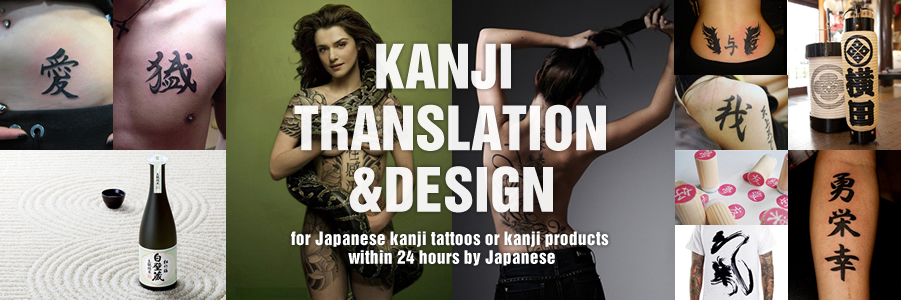 Japanese symbols translation & design