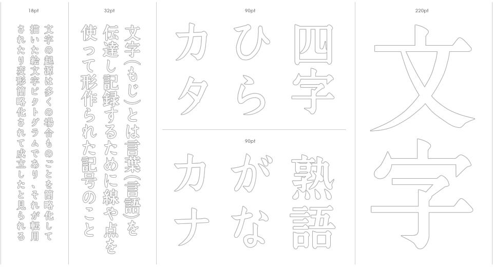 Dejima Mincho Stencil Outline