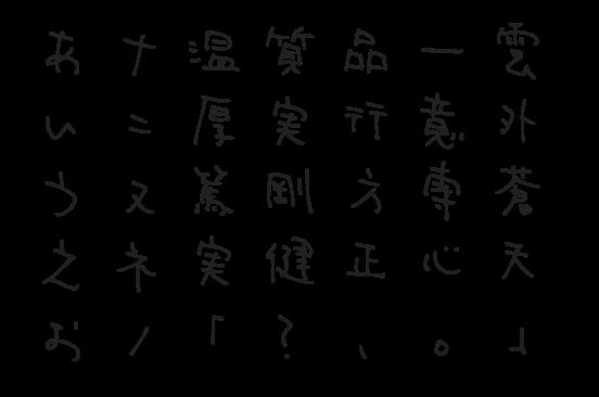 Handwriting Font - Armed Lemon | Free Kanji Fonts