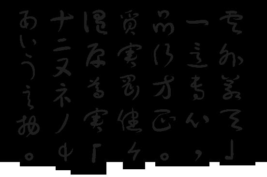 Handwriting Font - Gata Sousho | Free Kanji Fonts