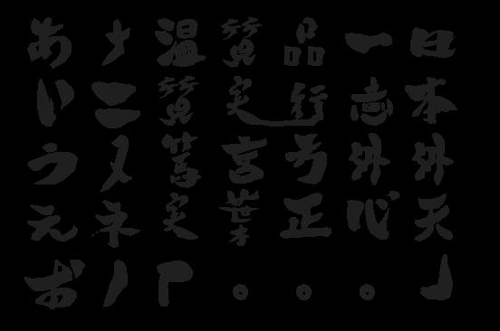 Calligraphy Font - Ooama Shodo | Free Kanji Fonts