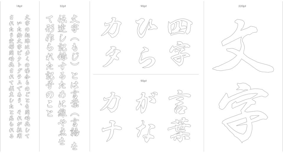 Hakusyu Gyosho Stencil Outline